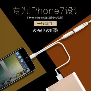 iphone7耳机转接线苹果7plus转接头充电听歌二合一音频线