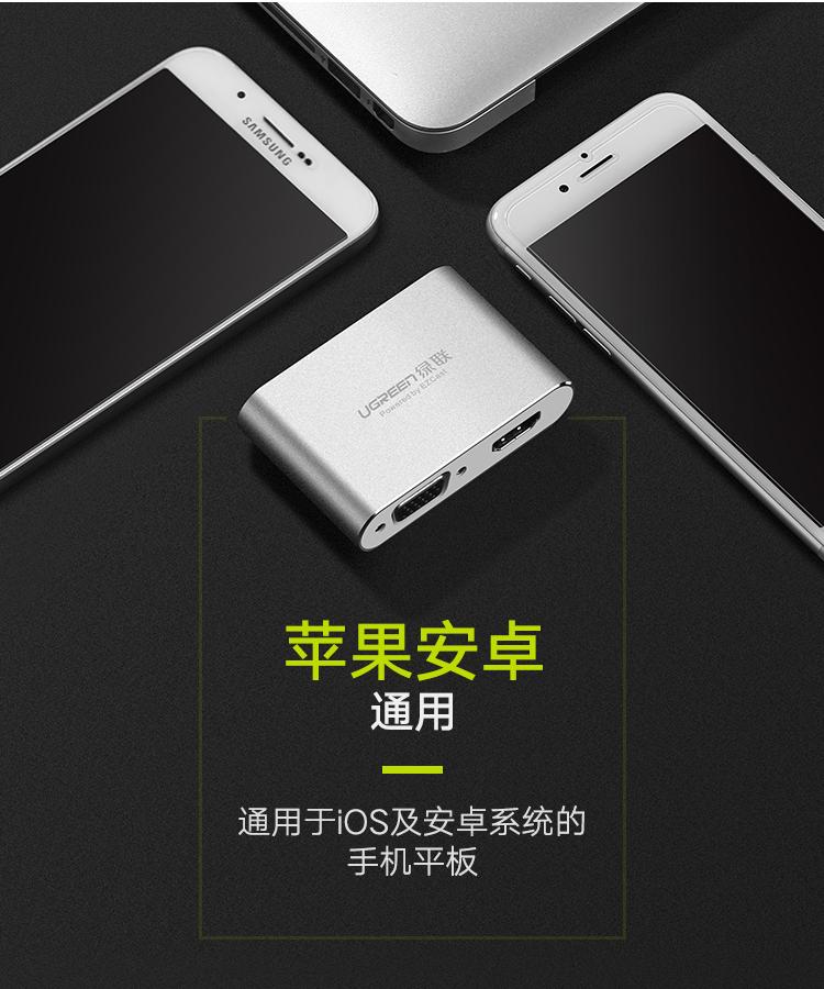 绿联 iPhone手机转HDMI/VGA转换器/头