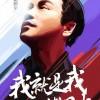 UC浏览器纪念张国荣启动页设计