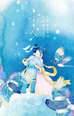 七夕情人节插画启动海报设计