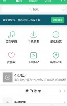 QQ音乐播放器app应用手机界面设计