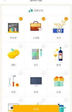 分类列表选择界面设计