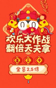 2017鸡年春节的那些APP启动页 (一) 
