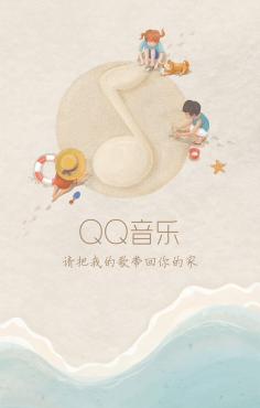 QQ音乐六一闪屏