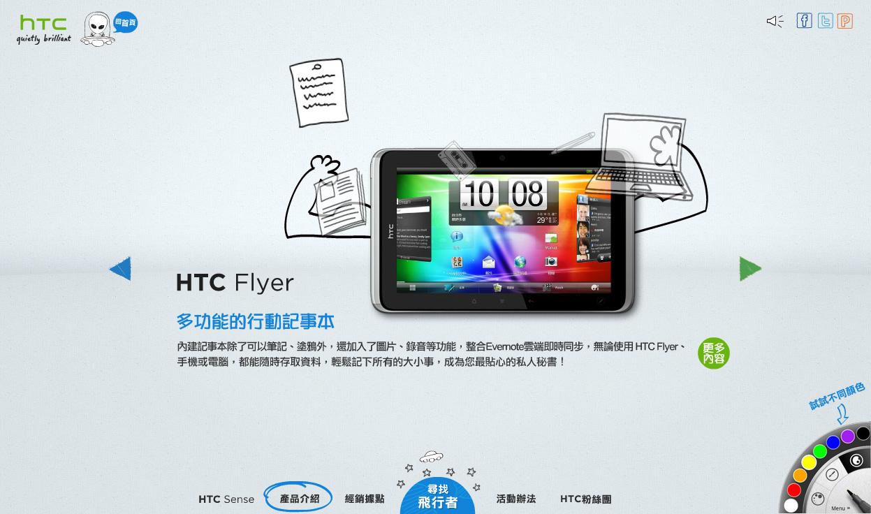 HTC首部平板电脑Flyer网站